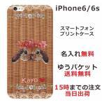 アイフォン6 / 6s ケース iPhone6 / 6s カバー 送料無料 名入れ かわいい 籐・うさぎ