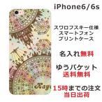 アイフォン6 6s ケース iPhone 6 6s カバー スワロケース デコケース 名入れ キラキラ ステンドグラス調 遊園地