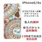 アイフォン6 6s ケース iPhone 6 6s カバー スワロケース デコケース 名入れ キラキラ ステンドグラス調 白雪姫