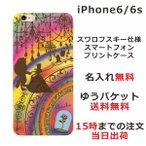 アイフォン6 6s ケース iPhone 6 6s カバー スワロケース デコケース 名入れ キラキラ ステンドグラス調 美女と野獣
