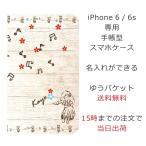 アイフォン6 手帳型ケース カバー iPhone6 / 6s ブックカバー 送料無料 名入れ ハワイアン フラガール