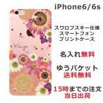 アイフォン6 6s ケース iPhone 6 6s カバー スワロケース デコケース 名入れ キラキラ 押し花風 フラワーアレンジピンク