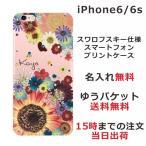 アイフォン6 6s ケース iPhone 6 6s カバー スワロケース デコケース 名入れ キラキラ 押し花風 フラワーアレンジカラフル