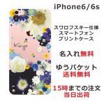 アイフォン6 6s ケース iPhone 6 6s カバー スワロケース デコケース 名入れ キラキラ 押し花風 フラワーアレンジブルー