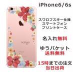 アイフォン6 6s ケース iPhone 6 6s カバー スワロケース デコケース 名入れ キラキラ 押し花風 パステルポップンフラワー