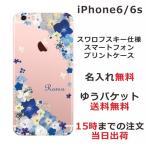 アイフォン6 6s ケース iPhone 6 6s カバー スワロケース デコケース 名入れ キラキラ 押し花風 ビビットブルーフラワー