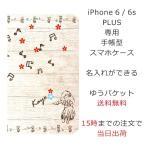 アイフォン6PLUS 手帳型ケース iPhone6PLUS ブックカバー 送料無料 名入れ ハワイアン フラガール