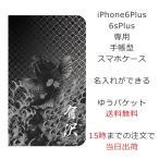アイフォン6プラス 手帳型ケース カバー iphone 6 plus / 6s plus ブックカバー 送料無料 名入れ 和柄 昇り鯉