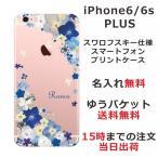 アイフォン6プラス ケース iPhone6 plus / 6s plus カバー 送料無料 スワロケース 名入れ キラキラ 押し花風 ビビットブルーフラワー