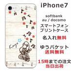 アイフォン7 ケース iPhone7 カバー 送料無料 名入れ ハワイアン フラガール