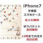 アイフォン7 手帳型ケース カバー iPhone7 ブックカバー 送料無料 名入れ ハワイアン フラガール
