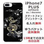 アイフォン7プラス ケース iPhone7 PLUS カバー スマホケース 名入れ 和柄プリント 漆黒雲海龍