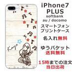 アイフォン7プラス ケース iPhone7Plus カバー 送料無料 名入れ ハワイアン フラガール