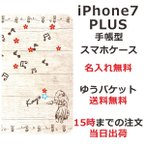 アイフォン7プラス 手帳型ケース カバー iPhone7Plus ブックカバー 送料無料 名入れ ハワイアン フラガール