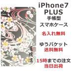 アイフォン7プラス 手帳型ケース iPhone7 PLUS ブックカバー 名入れ 和柄プリント 水流夜桜