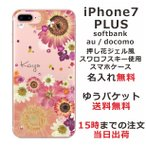 アイフォン7プラス スマホケース iphone7 PLUS カバー 送料無料 スワロケース デコケース 名入れ キラキラ 押し花風 フラワーアレンジピンク