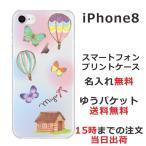 アイフォン8 ケース iPhone8 カバー 送料無料 名入れ かわいい 気球 ハウス