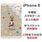 スマホケース iPhone8 手帳型 アイフォン8 iphone7 アイフォン7 コットンレース風
