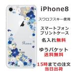 スマホケース iPhone8 ケース アイフォン8 iphone7 アイフォン7 スマホカバー カバー スワロフスキー 押し花風 ビビットブルーフラワー