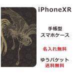 iPhoneXR 手帳型 スマホケース アイフォンXR カバー らふら 金色 鳳凰