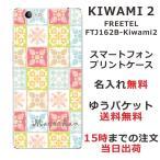 フリーテル 極2 ケース FREETEL KIWAMI 2 カバー 送料無料 名入れ ハワイアン ハワイアンキルト
