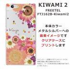 フリーテル 極2 ケース FREETEL KIWAMI 2 カバー 送料無料 スワロケース 名入れ 押し花風 フラワーアレンジピンク