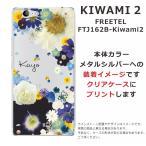 フリーテル 極2 ケース FREETEL KIWAMI 2 カバー 送料無料 スワロケース 名入れ 押し花風 フラワーアレンジブルー