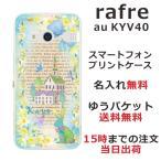 ラフレ ケース rafre kyv40 カバー 送料無料 名入れ かわいい ラビットハウスブック