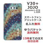 V30+ L-01K JOJO L-02K ケース l01k l02k カバー 送料無料 名入れ 和柄プリント 和小花・ブルーグラデ
