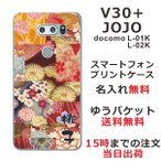 V30+ L-01K JOJO L-02K ケース l01k l02k カバー 送料無料 名入れ 和柄プリント 着物パッチワーク・ピンク