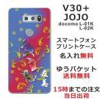V30+ L-01K JOJO L-02K ケース l01k l02k カバー 送料無料 名入れ 和柄プリント 菖蒲・黒赤金魚