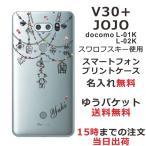 V30+ L-01K JOJO L-02K ケース l01k l02k カバー 送料無料 スワロケース 名入れ キラキラ きらきら・クマさん プー