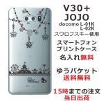 V30+ L-01K JOJO L-02K ケース l01k l02k カバー 送料無料 スワロケース 名入れ キラキラ キラキラ・遊園地