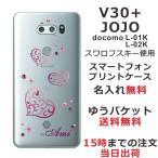 V30+ L-01K JOJO L-02K ケース l01k l02k カバー 送料無料 スワロケース 名入れ キラキラ キラキラ グラデ・ハート