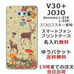 V30+ L-01K JOJO L-02K ケース l01k l02k カバー 送料無料 スワロケース 名入れ キラキラ 鹿の親子 バンビ