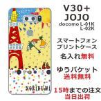 V30+ L-01K JOJO L-02K ケース l01k l02k カバー 送料無料 名入れ かわいい お天気雨・お散歩