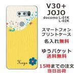 V30+ L-01K JOJO L-02K ケース l01k l02k カバー 送料無料 名入れ かわいい ヘビとモグラ のお散歩