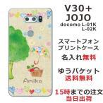 V30+ L-01K JOJO L-02K ケース l01k l02k カバー 送料無料 名入れ かわいい 傘と籠 コットン生成り