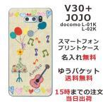 V30+ L-01K JOJO L-02K ケース l01k l02k カバー 送料無料 名入れ かわいい 風船とギター コットン生成り