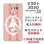 V30+ L-01K JOJO L-02K ケース l01k l02k カバー 送料無料 名入れ かわいい シンデレラとガラスの靴ピンク