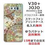 V30+ L-01K JOJO L-02K ケース l01k l02k カバー 送料無料 スワロケース 名入れ キラキラ ステンドグラス調 遊園地