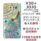 V30+ L-01K JOJO L-02K ケース l01k l02k カバー 送料無料 スワロケース 名入れ キラキラ ステンドグラス調 マーメード