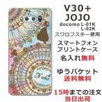 V30+ L-01K JOJO L-02K ケース l01k l02k カバー 送料無料 スワロケース 名入れ キラキラ ステンドグラス調 白雪姫