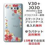 V30+ L-01K JOJO L-02K ケース l01k l02k カバー 送料無料 スワロケース 名入れ 押し花風 パステルポップンフラワー