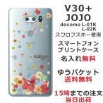 V30+ L-01K JOJO L-02K ケース l01k l02k カバー 送料無料 スワロケース 名入れ 押し花風 パステルダンシンフラワー