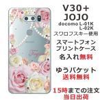 V30+ L-01K JOJO L-02K ケース l01k l02k カバー 送料無料 スワロケース 名入れ 押し花風 ローズピンク