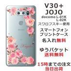 V30+ L-01K JOJO L-02K ケース l01k l02k カバー 送料無料 スワロケース 名入れ 押し花風 ベビーピンクローズ