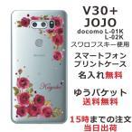 V30+ L-01K JOJO L-02K ケース l01k l02k カバー 送料無料 スワロケース 名入れ 押し花風 ダークピンクローズ