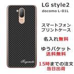 スマホケース LGスタイル2 ケース LG Style2 L-01L 送料無料 名入れ カーボンブラック