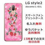 スマホケース LG style2 L-01L lー01l ケース l01l スマホカバー カバー いちご畑